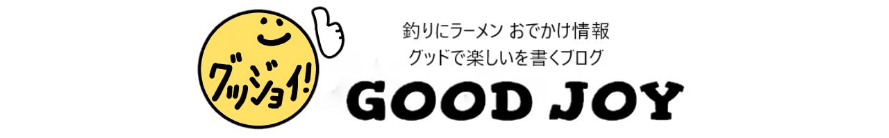 グッジョイ!-Goodjoy
