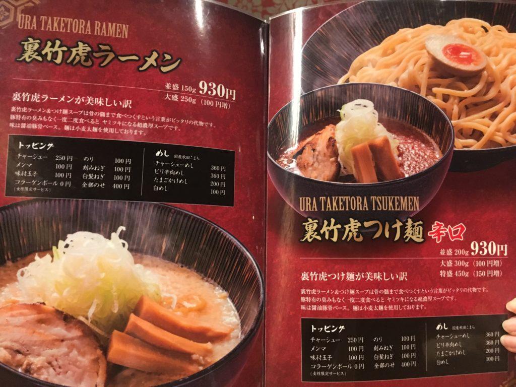 麺匠竹虎本店7