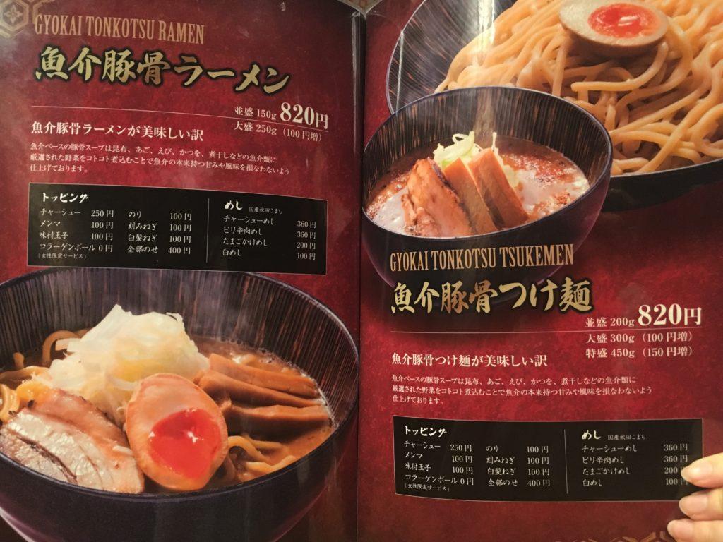 麺匠竹虎本店6