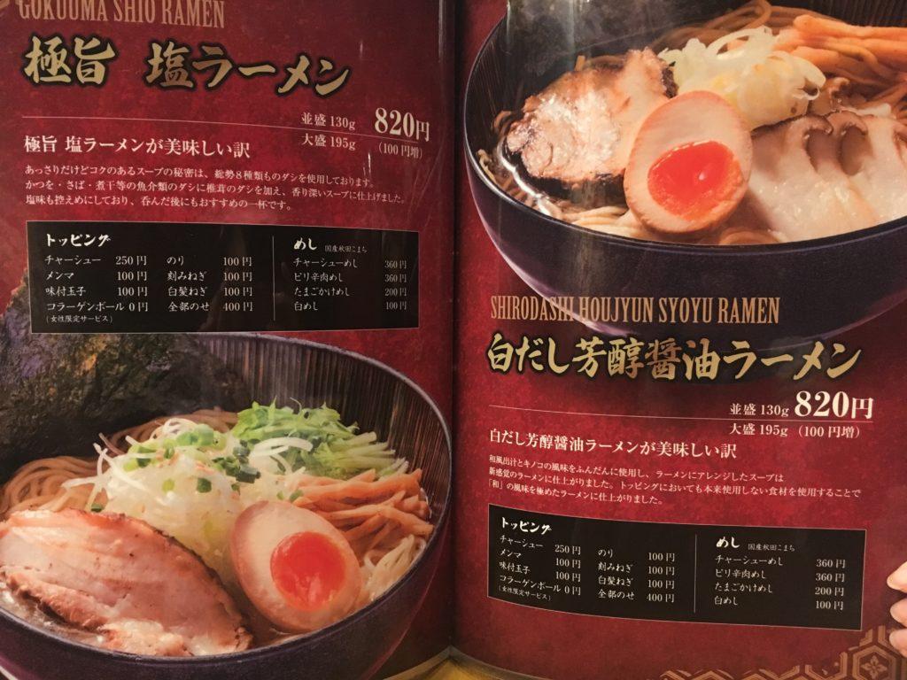 麺匠竹虎本店5