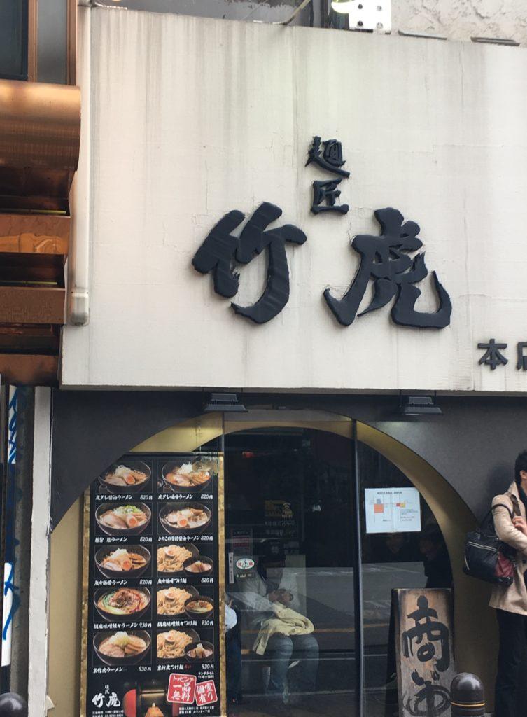 麺匠竹虎本店1